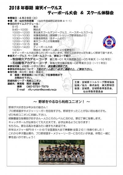 4月28日 楽天イーグルス ティーボール大会&スクール体験会開催!!